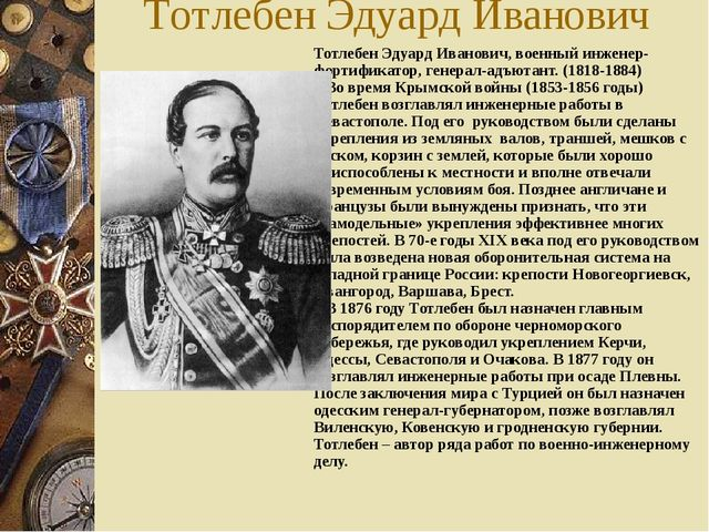 Истомин Владимир Иванович Истомин Владимир Иванович– герой Крымской войны. Во...
