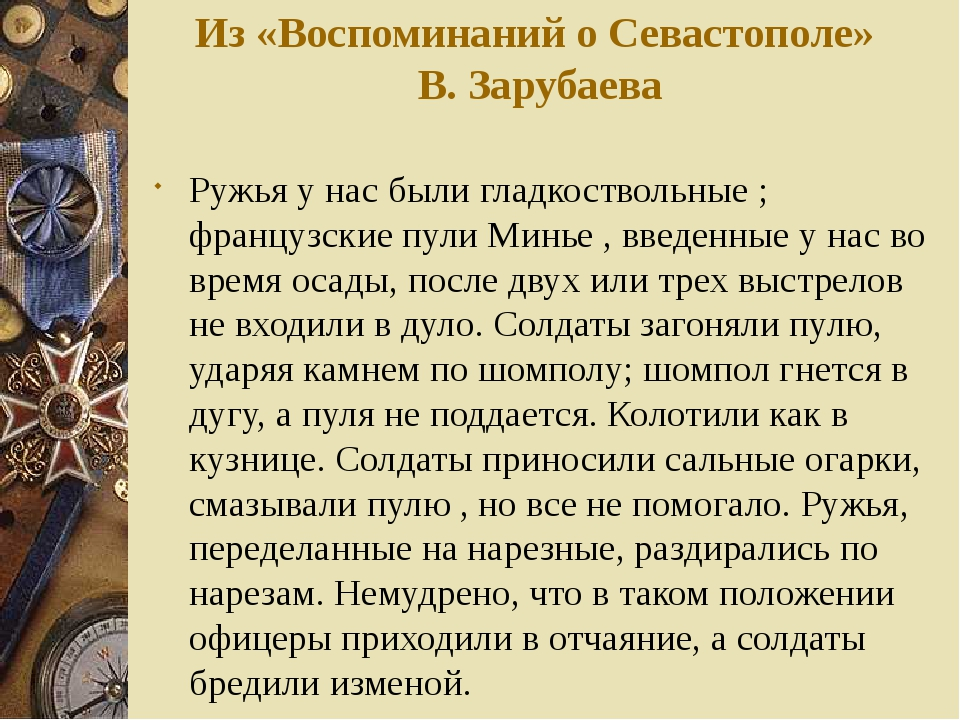 Из письма Л.Н. Толстого – участника обороны Севастополя. 20 ноября 1854 г. Ду...