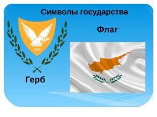 Герб Флаг Символы государства