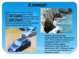 Климат Кипра считается самым умеренным и здоровым в мире. Поэтому средняя про