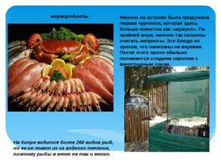 морепродукты Именно на острове была придумана первая чурчхела, которая здесь