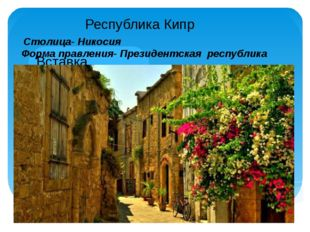 Республика Кипр Столица- Никосия Форма правления- Президентская республика Го