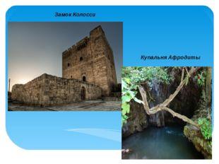 Замок Колосси Купальня Афродиты