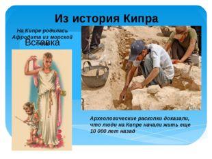 Из история Кипра На Кипре родилась Афродита из морской пены Археологические р