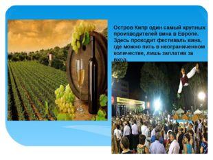 Остров Кипр один самый крупных производителей вина в Европе. Здесь проходит ф