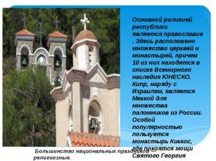 Основной религией республики являетсяправославие. Здесь расположено множеств