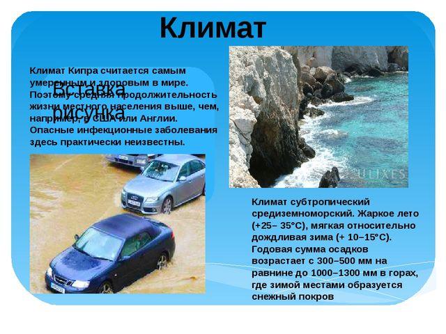 Климат Кипра считается самым умеренным и здоровым в мире. Поэтому средняя про...