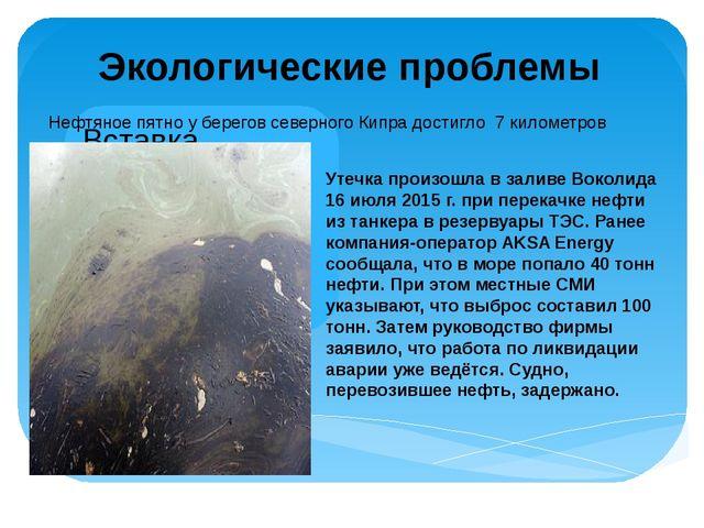 Экологические проблемы Нефтяное пятно у берегов северного Кипра достигло 7 ки...