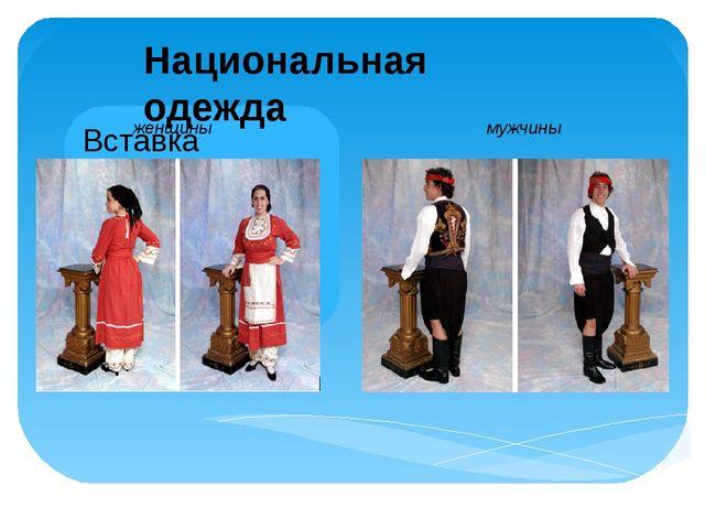 Национальная одежда женщины мужчины