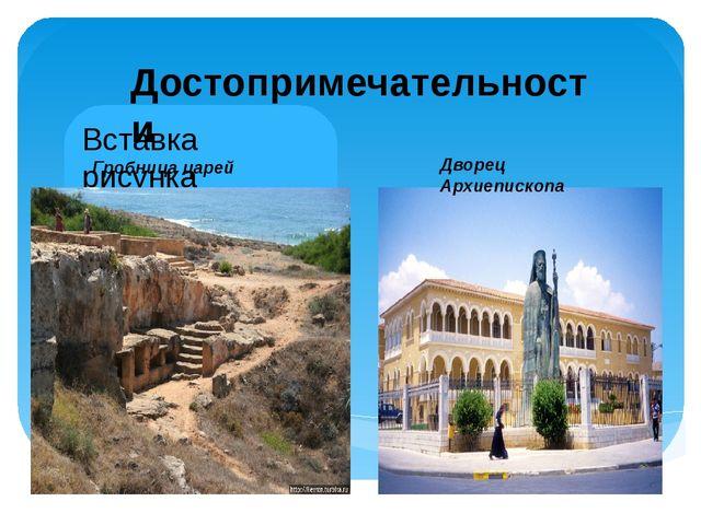 Достопримечательности Гробница царей Дворец Архиепископа