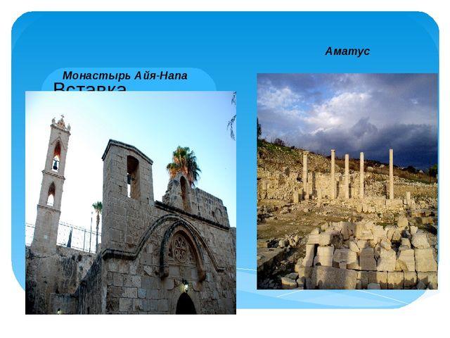 Монастырь Айя-Напа Аматус