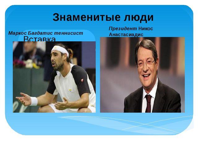 Знаменитые люди Маркос Багдатис теннисист Президент Никос Анастасиадис