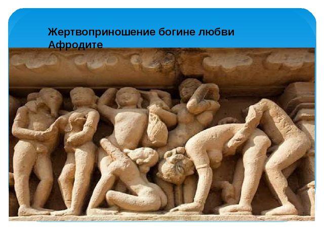 Жертвоприношение богине любви Афродите
