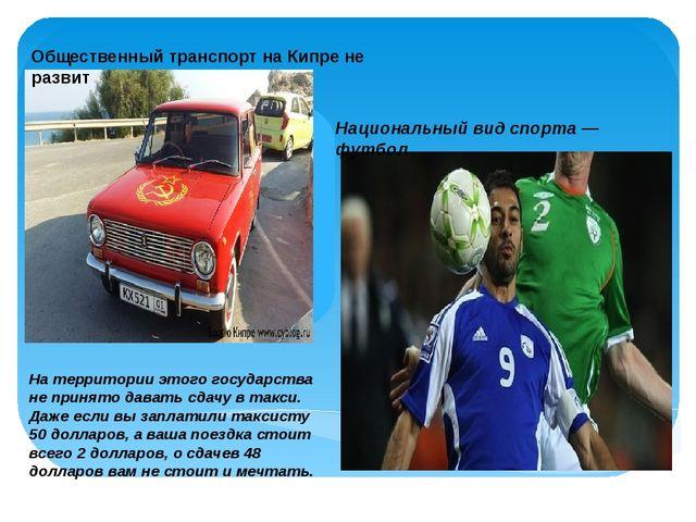 Общественный транспорт на Кипре не развит На территории этого государства не...