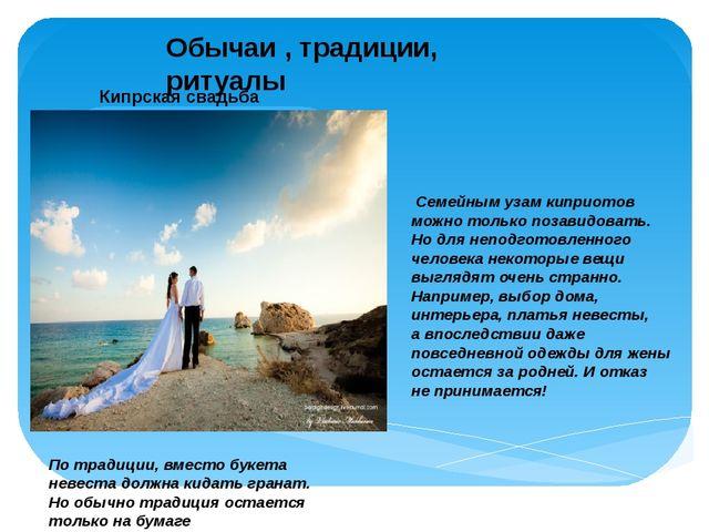 Кипрская свадьба Обычаи , традиции, ритуалы Потрадиции, вместо букета невест...