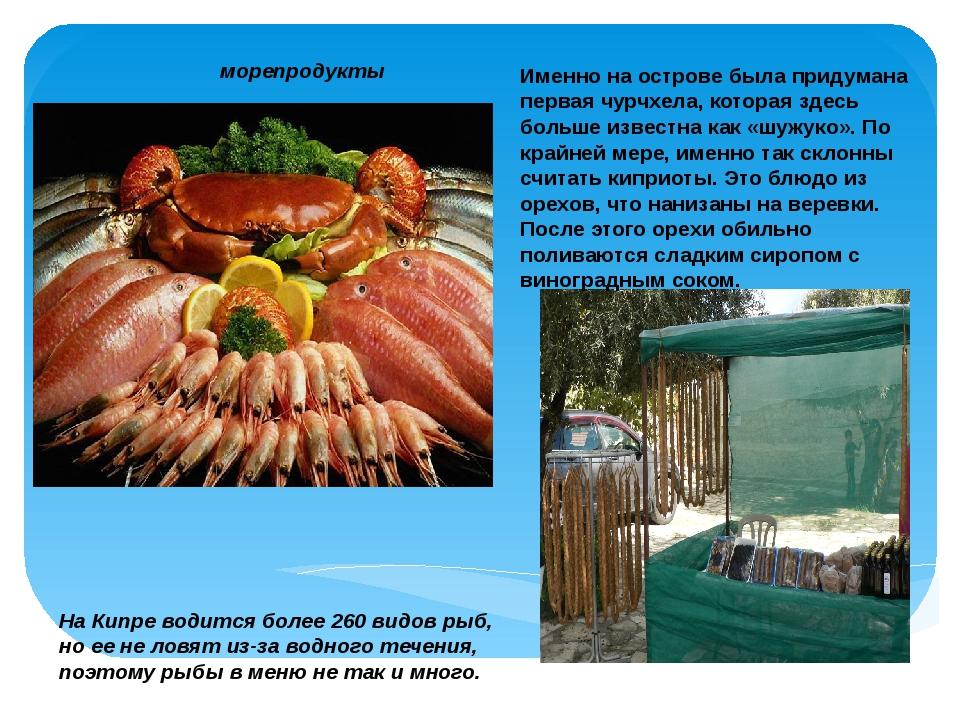 морепродукты Именно на острове была придумана первая чурчхела, которая здесь...