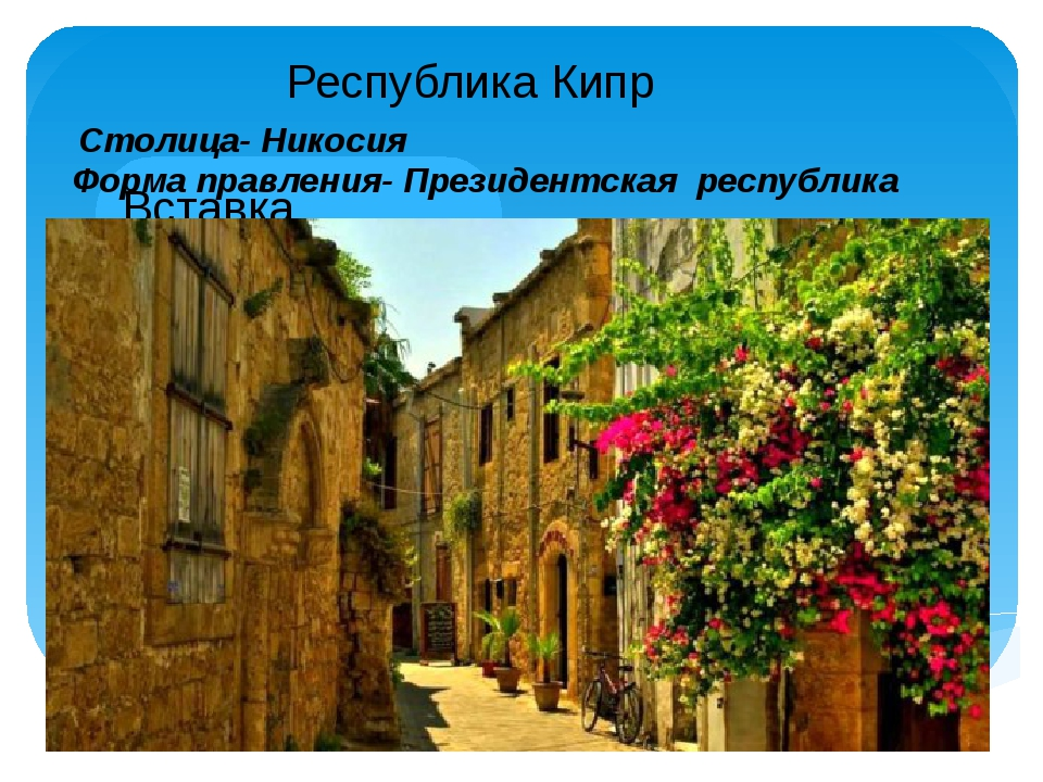 Республика Кипр Столица- Никосия Форма правления- Президентская республика Го...