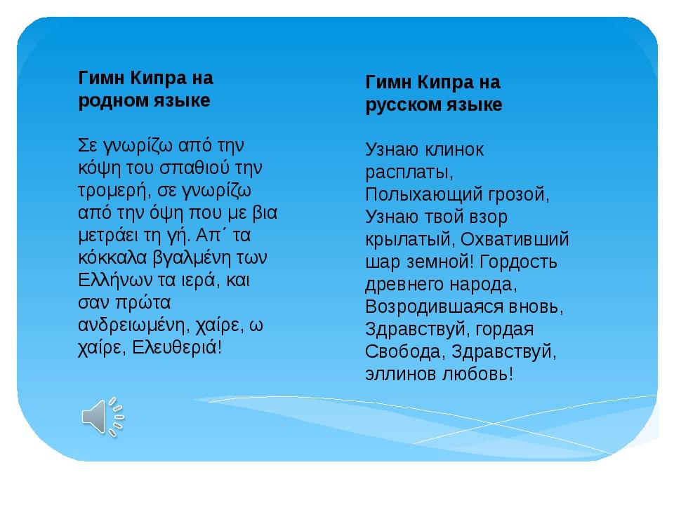 Гимн Кипра на родном языке Σε γνωρίζω από την κόψη του σπαθιού την τρομερή, σ...