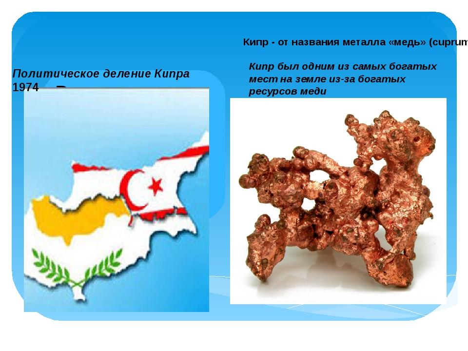Политическое деление Кипра 1974 Кипр был одним из самых богатых мест на земле...