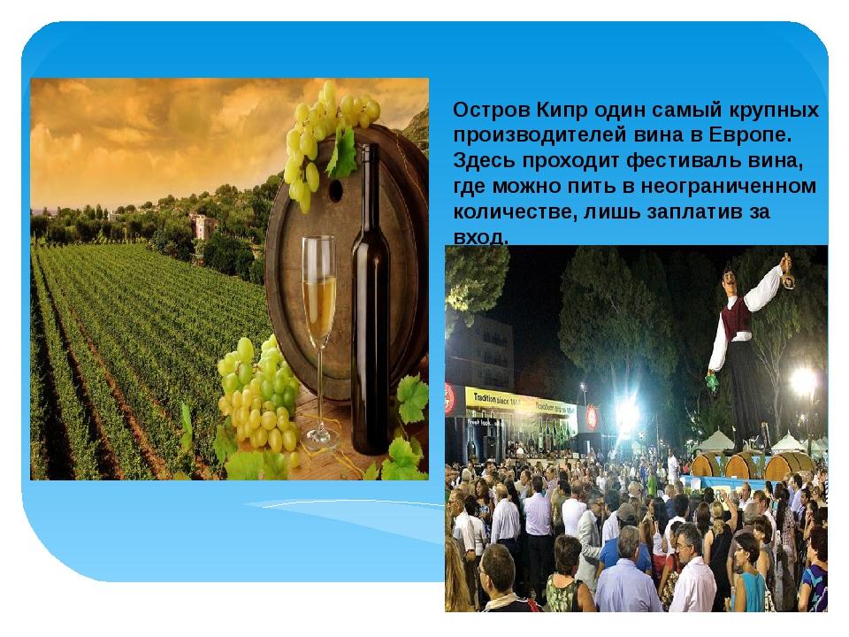 Остров Кипр один самый крупных производителей вина в Европе. Здесь проходит ф...
