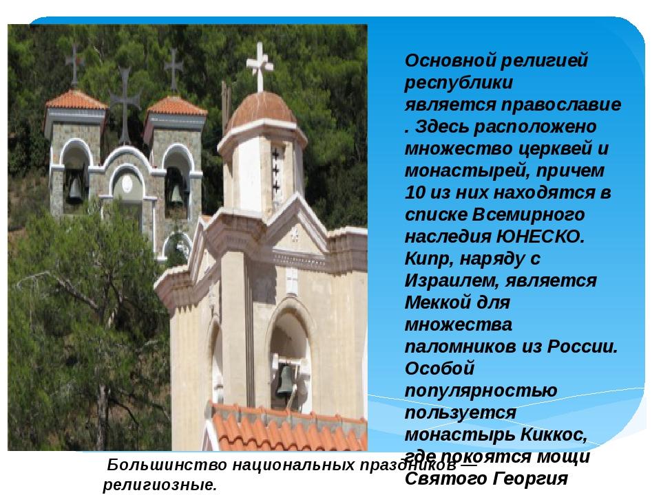 Основной религией республики являетсяправославие. Здесь расположено множеств...
