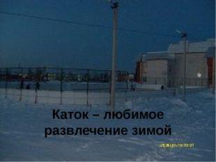 Каток – любимое развлечение зимой