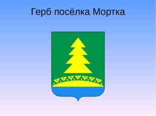 Герб посёлка Мортка
