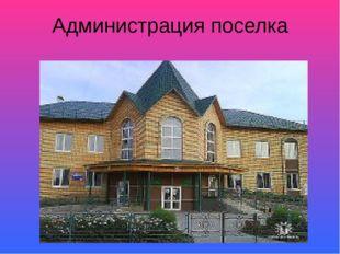 Администрация поселка