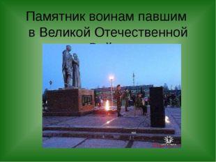 Памятник воинам павшим в Великой Отечественной Войне