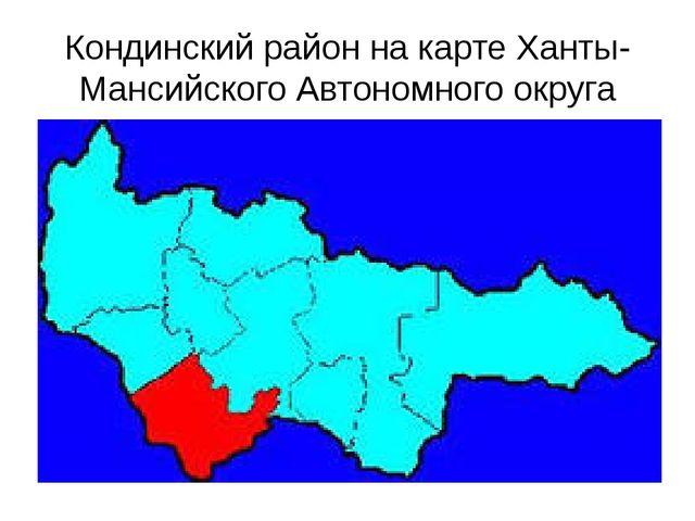 Кондинский район на карте Ханты-Мансийского Автономного округа