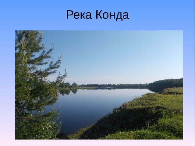 Река Конда