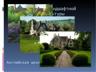 Традиции ландшафтной архитектуры Английская школа