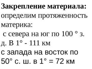 Закрепление материала: определим протяженность материка: с севера на юг по 10