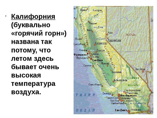 Калифорния (буквально «горячий горн») названа так потому, что летом здесь быв...