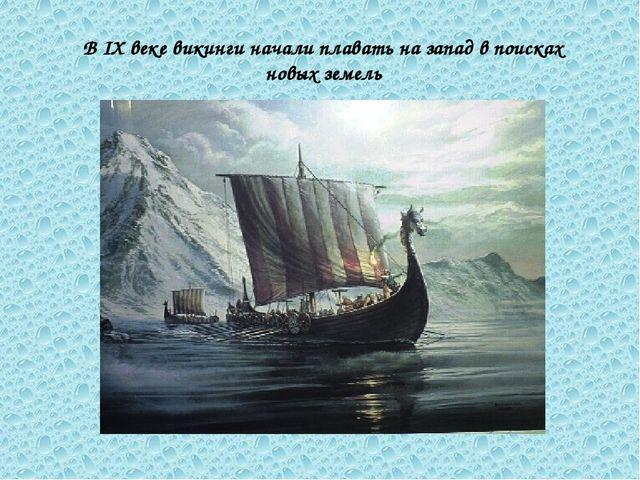 В IX веке викинги начали плавать на запад в поисках новых земель
