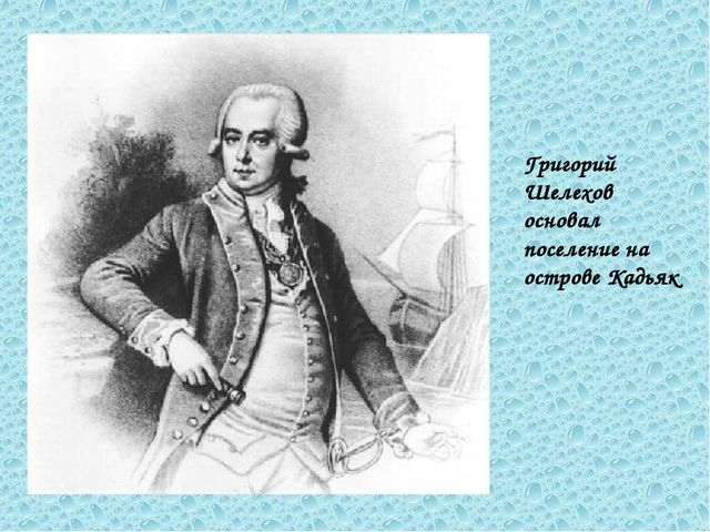 Григорий Шелехов основал поселение на острове Кадьяк