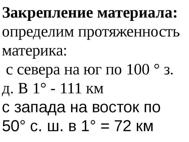 Закрепление материала: определим протяженность материка: с севера на юг по 10...