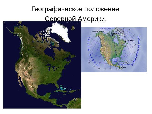 Географическое положение Северной Америки.