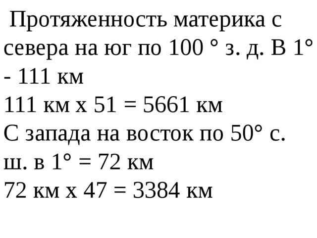 Протяженность материка с севера на юг по 100 ° з. д. В 1° - 111 км 111 км х...