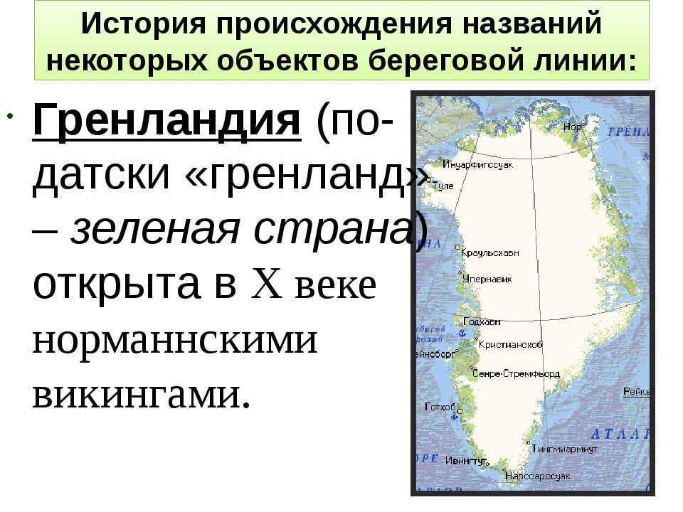 История происхождения названий некоторых объектов береговой линии: Гренландия...