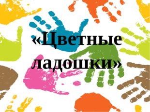 «Цветные ладошки»