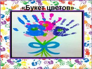 «Букет цветов»