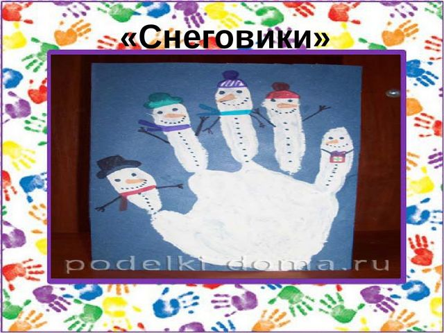 «Снеговики»