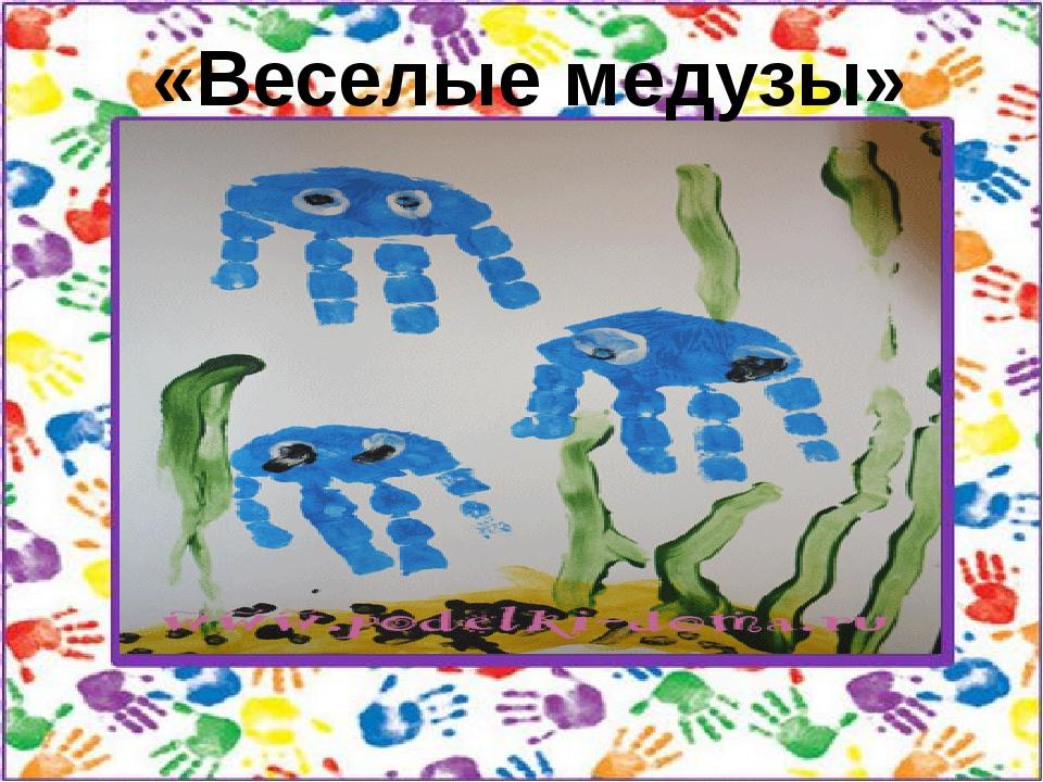 «Веселые медузы»