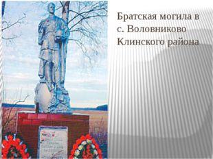 Братская могила в с. Воловниково Клинского района