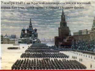 7 ноября 1941 г. на Красной площади состоялся военный парад. Его участники п