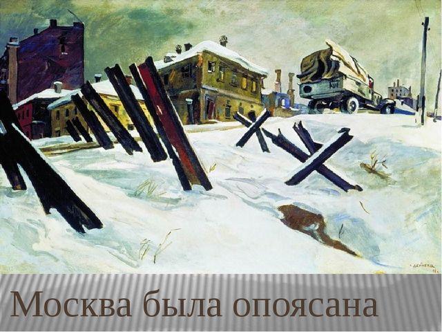 Москва была опоясана противотанковыми рвами и надолбами, проволочными загражд...