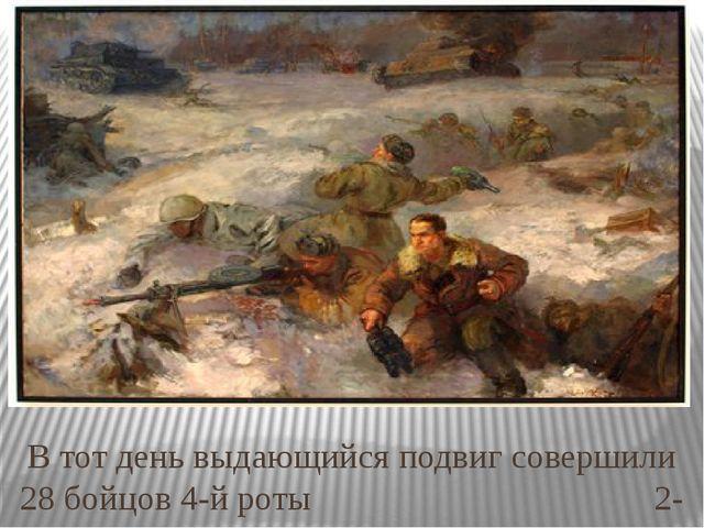 В тот день выдающийся подвиг совершили 28 бойцов 4-й роты 2-го батальона 1075...