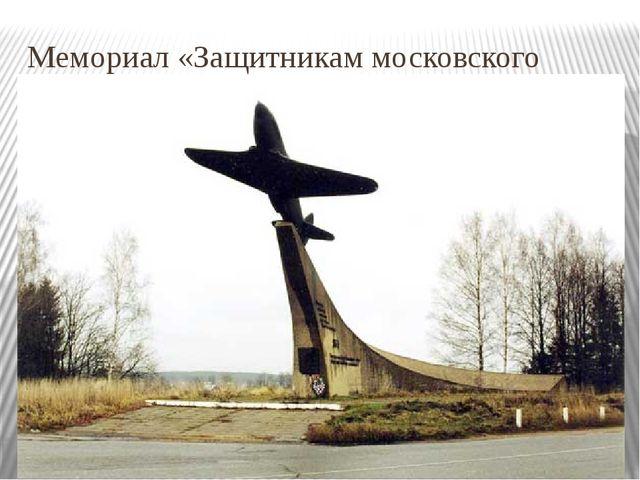 Мемориал «Защитникам московского неба»