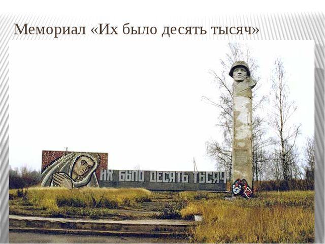 Мемориал «Ихбыло десять тысяч»